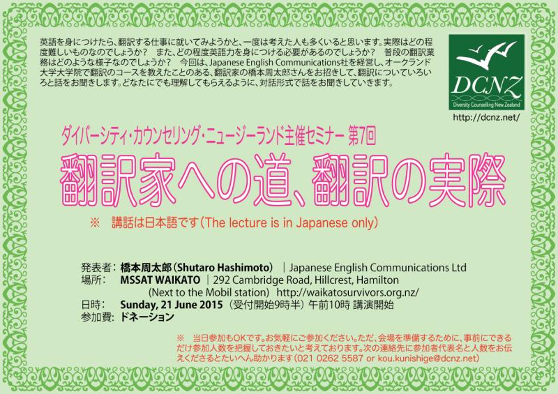 DCNZ CD_JPN007-21June2015