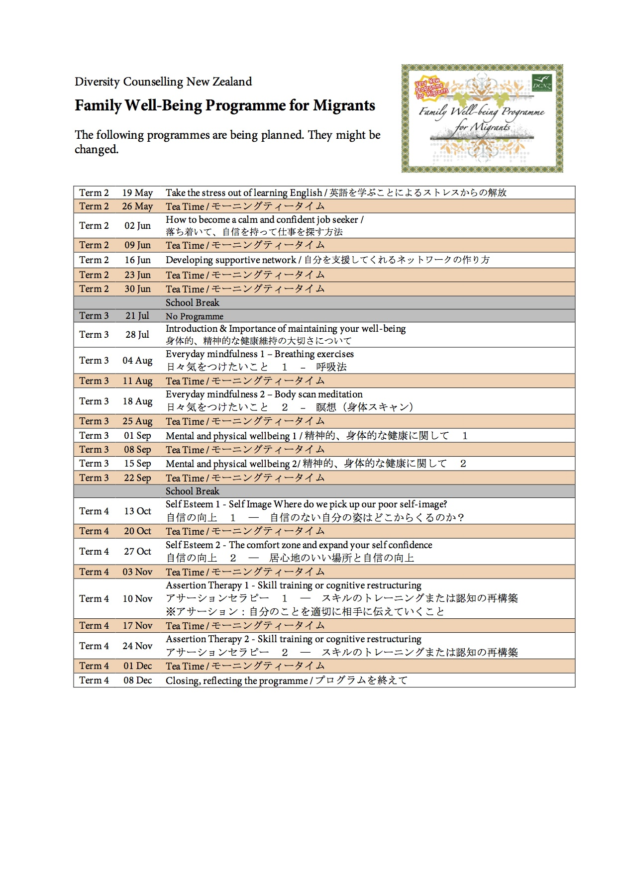 DCNZ Family Wellbeing Programme for Migrants 2015 in Japanese