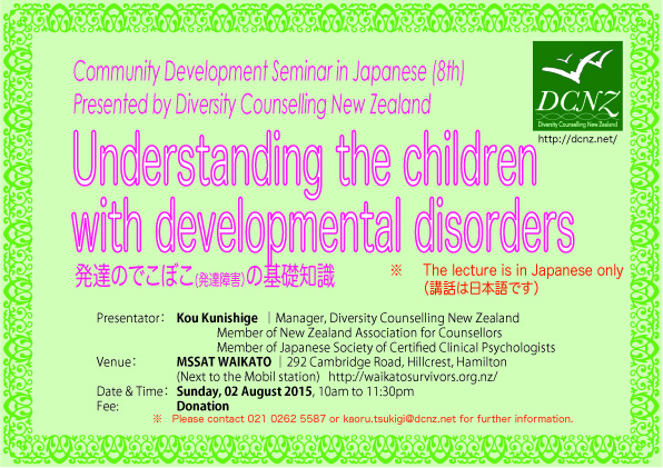 DCNZ CD_JPN008-02Aug2015 ENG