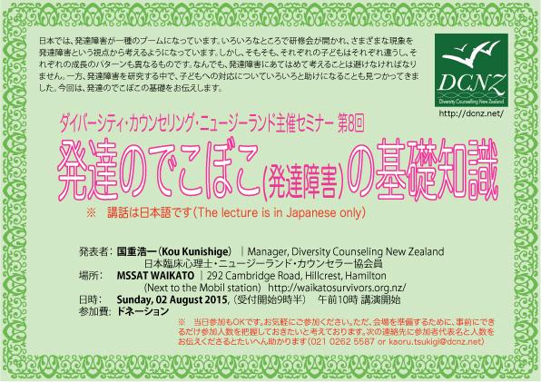 DCNZ CD_JPN008-02Aug2015
