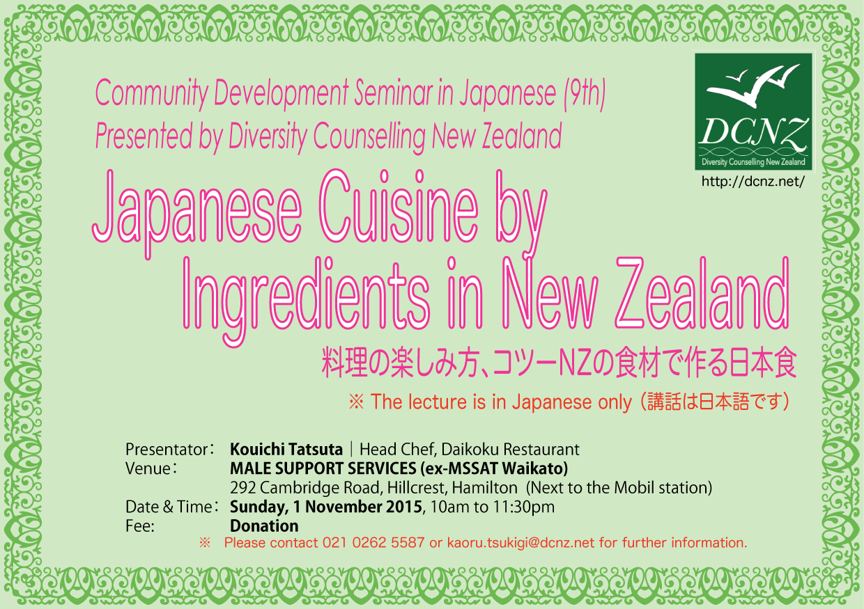 DCNZ CD_JPN009-01Nov2015 ENG