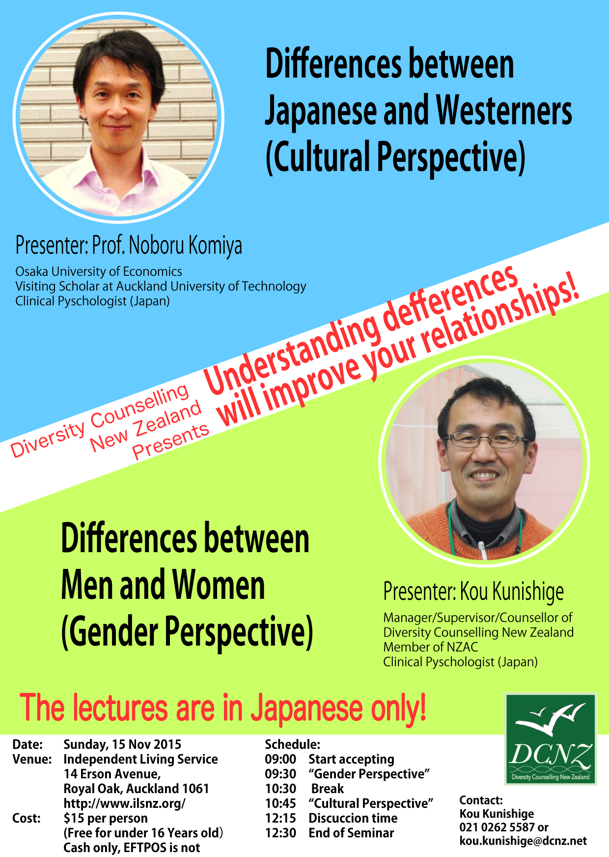 DCNZ CD_JPN010-15Nov2015 in Auckland ENG