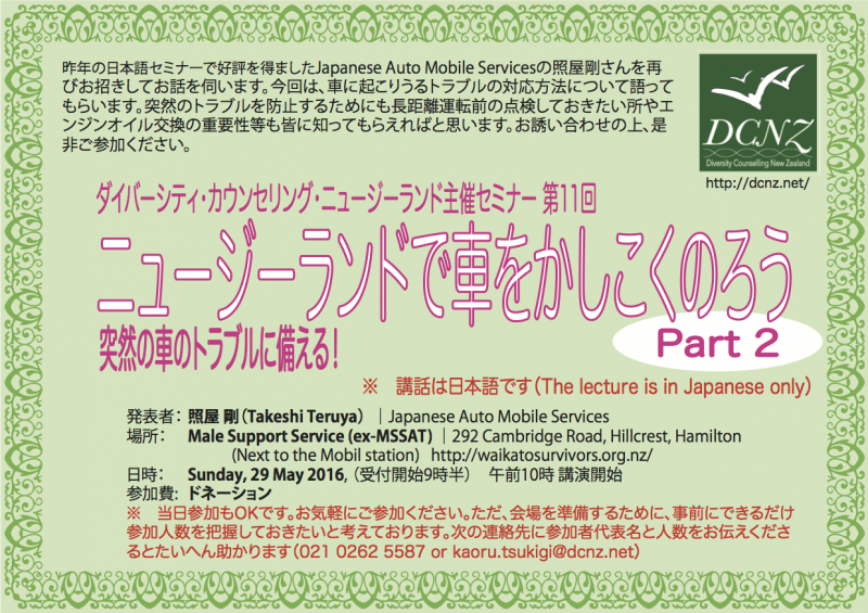 DCNZ CD_JPN011-19June2016