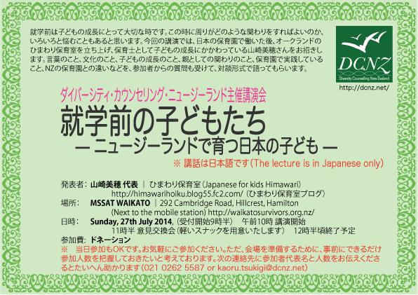 セミナーのご案内『就学前の子どもたち — ニュージーランドで育つ日本の子ども —』(日本語)