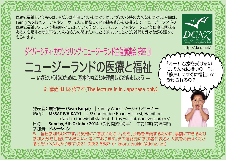 第四回日本語セミナー「ニュージーランドの医療と福祉 」