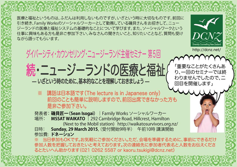 第五回日本語セミナー「続・ニュージーランドの医療と福祉 」