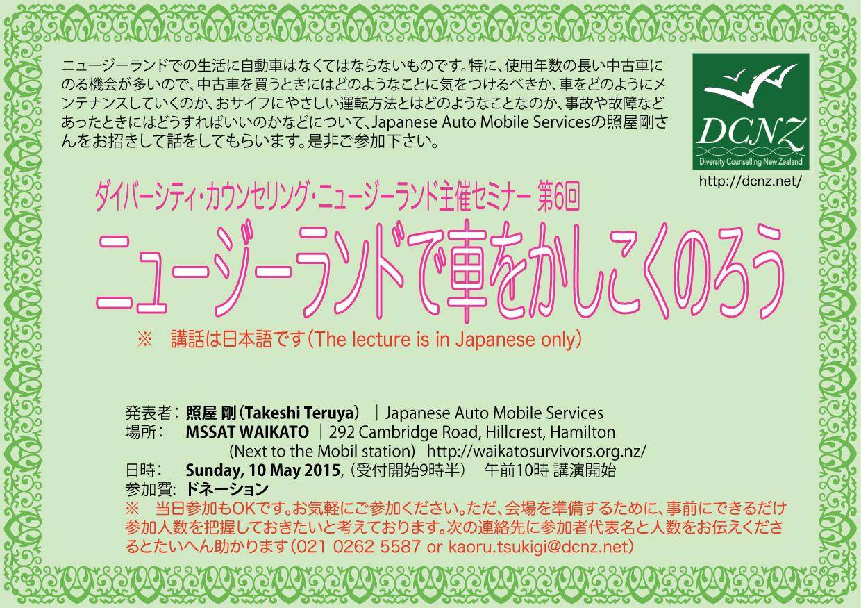 第6回日本語セミナー「ニュージーランドで車をかしこくのろう」