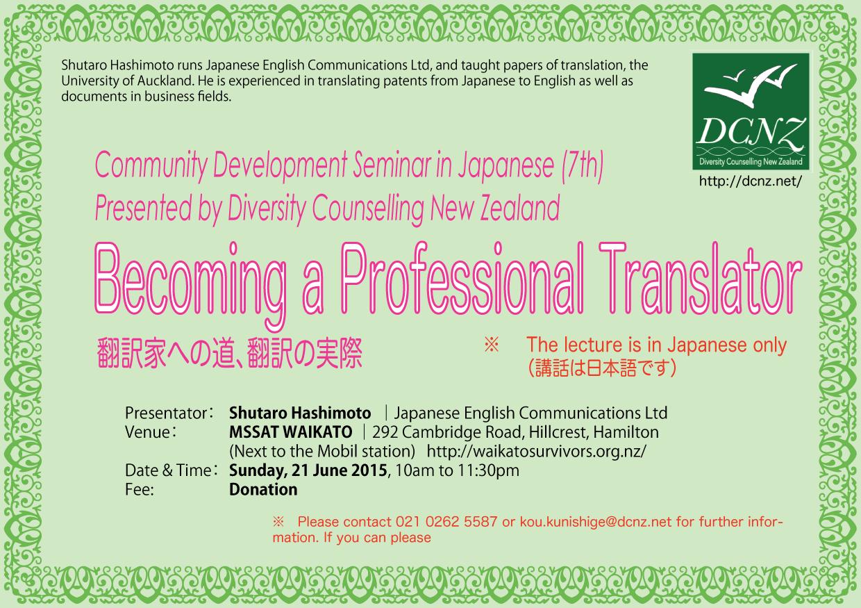第7回日本語セミナー「翻訳家への道、翻訳の実際」