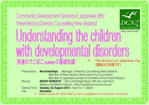 第8回日本語セミナー「発達障害の基礎知識」