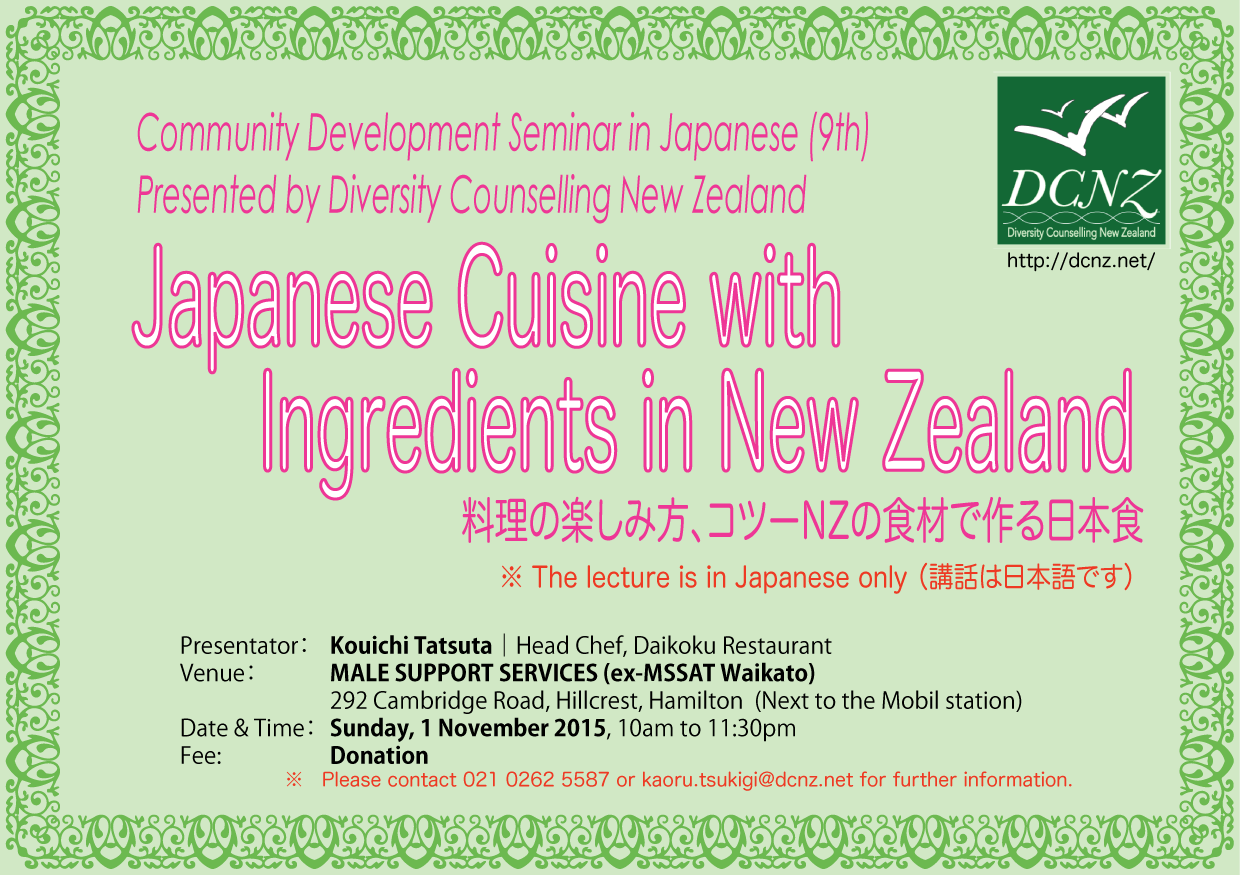 "Japanese Seminar ""Japanese Cuisine wtih Ingredients in New Zealand"""