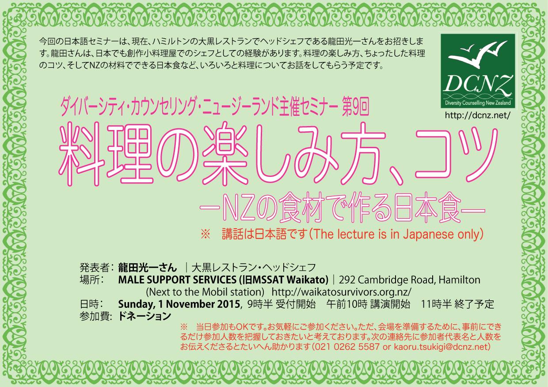 第9回日本語セミナー「料理の楽しみ方、コツーNZの食材で作る日本食」