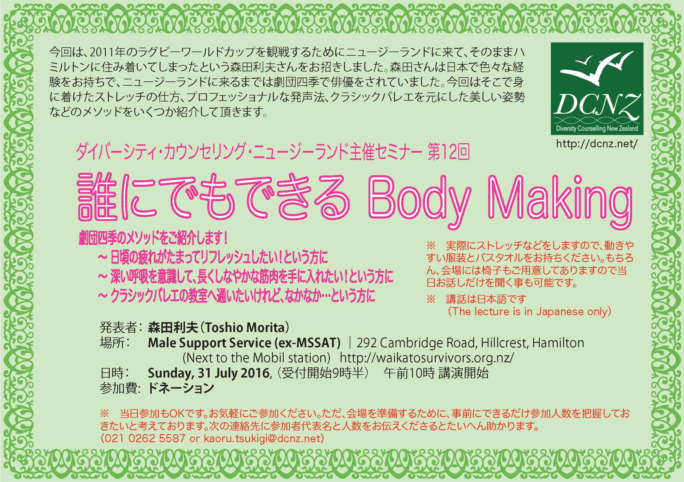 第12回日本語セミナー「誰にでもできる Body Making」