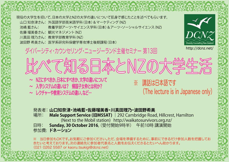 第13回日本語セミナー「比べて知る日本とNZの大学生活」
