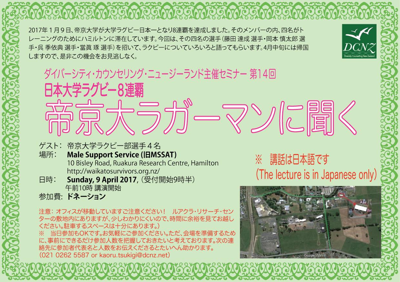 第14回日本語セミナー「帝京大ラガーマンに聞く」
