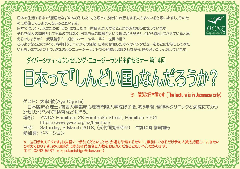 第14回日本語セミナー「日本って『しんどい国』なんだろうか?」