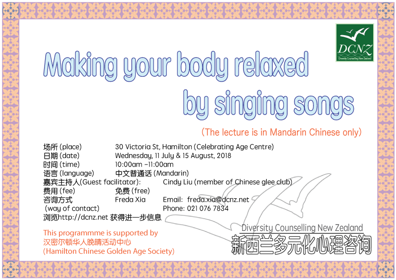 DCNZ Seminar: Making your body relaxed by singing songs